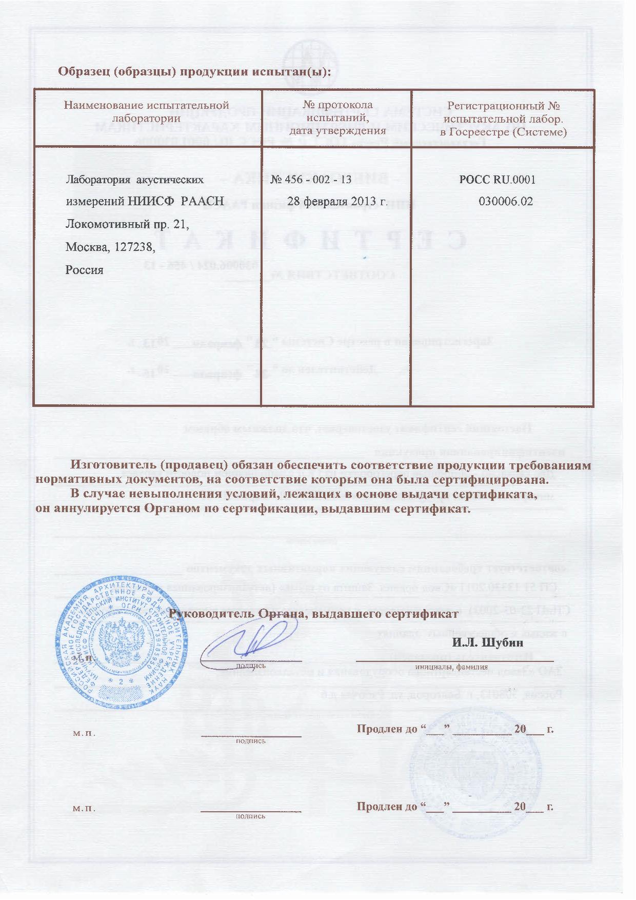 сертификат соответствия росс ru бланк