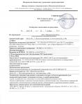Экспертное заключение на продукцию АКУСТИК БАТТС №2863-18 от 24 ноября 2011 г. (страница 1)