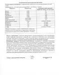 Экспертное заключение на продукцию ЛАЙТ БАТТС № 2391-18 от 14 декабря 2011 г. (страница 2)