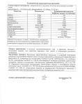 Экспертное заключение на продукцию ВЕНТИ БАТТС Д № 2389-18 от 15 декабря 2011 г. (страница 2)