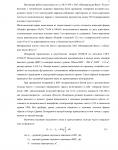 """Отчет на научно-техническую работу по теме """"Исследование и измерение звукоизоляции конструкций каркасных перегородок"""" №31450 от 10.08.2005 г. (страница 2)"""