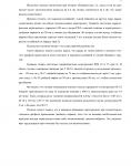 """Отчет на научно-техническую работу по теме """"Исследование и измерение звукоизоляции конструкций каркасных перегородок"""" №31450 от 10.08.2005 г. (страница 5)"""