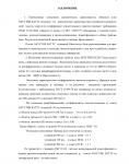 Протокол акустических испытаний АКУСТИК БАТТС № 162-002-05 от 22.08.2005 г. (страница 2)