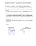 Протокол акустических испытаний АКУСТИК БАТТС № 162-002-05 от 22.08.2005 г. (страница 3)