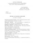 Протокол акустических испытаний АКУСТИК БАТТС № 162-002-05 от 22.08.2005 г. (страница 1)
