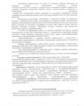 Санитарно-эпидемиологическое заключение №2350-6 от 07.08.2014 г. (страница 2)
