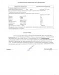 Санитарно-эпидемиологическое заключение №2350-6 от 07.08.2014 г. (страница 3)