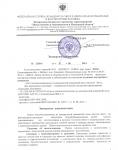 Санитарно-эпидемиологическое заключение №2350-6 от 07.08.2014 г. (страница 1)