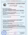 Сертификат соответствия №РОСС RU.АЩ01.Н00009 от 03.07.2015