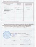 Сертификат соответствия № РОСС RU.0001.03006.024/456-13 от 28 февраля 2013 г. (виброакустика) (страница 2)