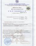 Сертификат соответствия № РОСС RU.0001.03006.024/456-13 от 28 февраля 2013 г. (виброакустика) (страница 1)