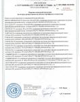 Сертификат пожарной безопасности №С-RU.ПБ01.В.01356 от 15.06.2011 (обязательная сертификация) (страница 2)
