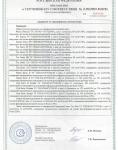 Сертификат пожарной безопасности № С-RU.ПБ01.В.02754 (обязательная сертификация) (страница 2)