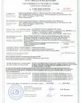 Сертификат пожарной безопасности № С-RU.ПБ01.В.02754 (обязательная сертификация) (страница 1)