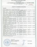 Сертификат пожарной безопасности №С-RU.ПБ01.В.02786 от 19.08.2014 (обязательная сертификация) (страница 2)