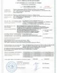 Сертификат пожарной безопасности №С-RU.ПБ01.В.02786 от 19.08.2014 (обязательная сертификация) (страница 1)