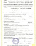 Сертификат соответствия № РСС RU.И565.РП08.0484 (добровольная сертификация)