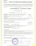 Сертификат соответствия №РСС RU.И565.РП08.0476 от 09.01.2014 (добровольная сертификация)