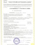 Сертификат соответствия № РСС RU.И565.РП08.0486 от 09.01.2014 (добровольная сертификация)