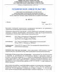 Техническое свидетельство №4553-15 на кровельные плиты (страница 1)