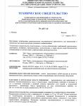 Техническое свидетельство №4537-15 на стеновые плиты (страница 1)