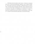 """Заключение по теме """"Исследование и измерение звукоизоляции конструкций каркасных перегородок"""" №31040 от 22.01.2007 г. (страница 2)"""