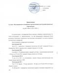 """Заключение по теме """"Исследование и измерение звукоизоляции конструкций каркасных перегородок"""" №31040 от 22.01.2007 г. (страница 1)"""