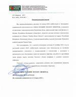Рекомендательное письмо от ЭфЭйч ХОЛДИНГ МОСКОУ ЛИМИТЕД